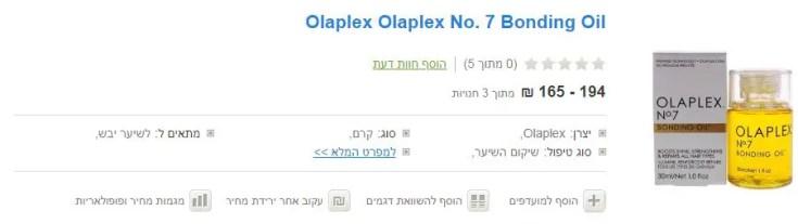 השוואת מחיר אולפלקס 7