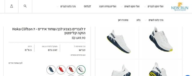 נעלי הוקה השוואת מחירים
