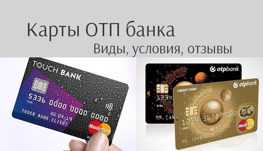 Кредитная карта отп банка отзывы стоит ли активировать