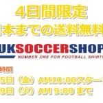 uk-soccer-shop_freedelivery_海外ラグビー_スパイク_通販_個人輸入_カンタベリー_kooga_optimum_ギルバート
