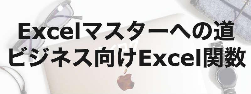 ルイログ Excel関数 vlookup sumif ビジネス向け関数 ECサイト運営者向け
