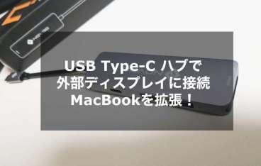 USB Type-Cハブで外部ディスプレイに接続。MacBookを拡張!