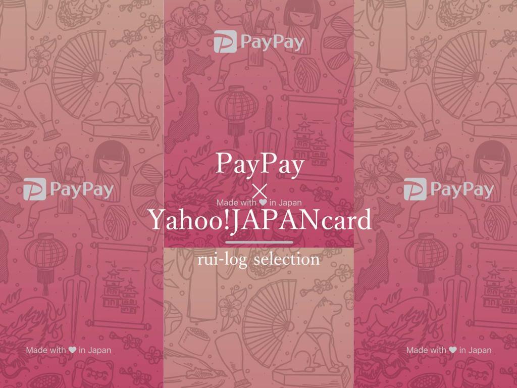 PayPay使うなら「Yahoo! JAPANカード」でチャージがお得で楽ちん