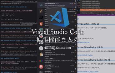 VisualStudioCodeの拡張機能まとめ