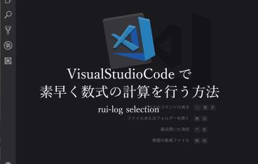 VisualStudioCode(VSCode)で素早く数式の計算を行う方法