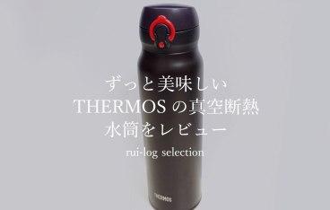 ずっと美味しいサーモスの真空断熱水筒をレビュー