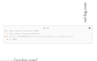 Easy Table of ContentsでWordPressブログに目次を自動挿入。ページごとに要不要の設定もできる。