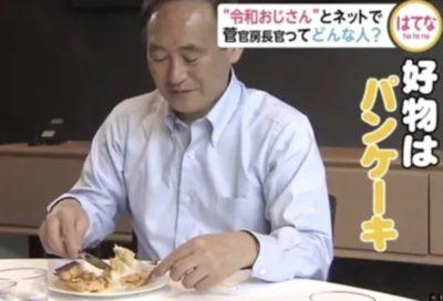 甘党令和おじさん菅官房長官が可愛い!パンケーキと身長に団塊世代