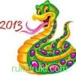 2013 год- год Змеи