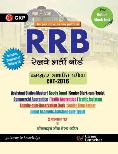 Guide To Rrb Non Technical (Graduate) Cbt 2016 With Online Mock Test