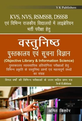 Vastunishth Pustakalya Evam Soochna Vigyan (Objective Library & Information Science) for KVS, NVS, RSMSSB, DSSSB and other Librarian Recruitment Exam (Hindi), 3rd Edition