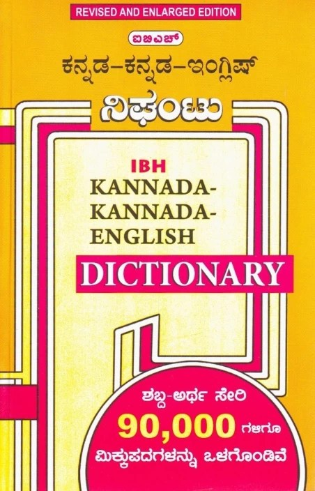 Gram meaning in kannada