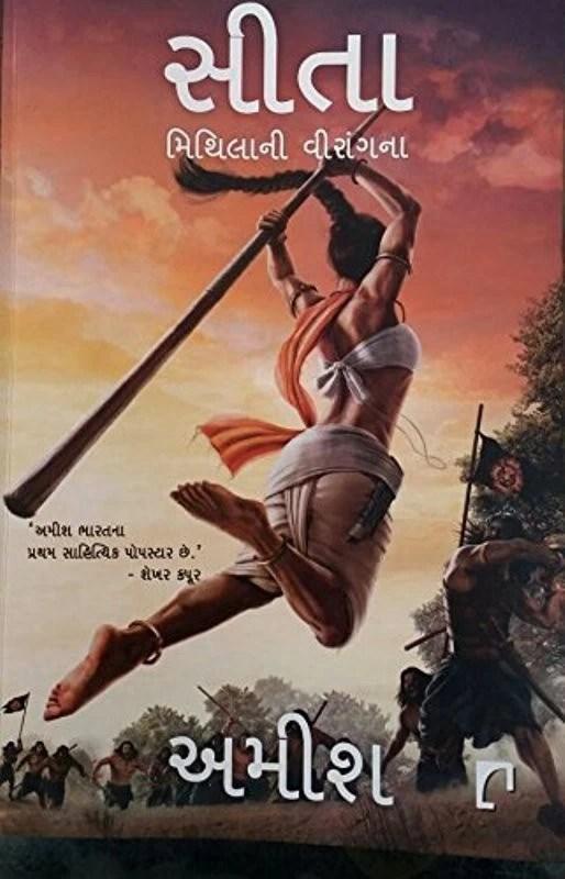 Sita Warrior of Mithila (Gujarati Edition) (Book 2 Ram Chandra Series)(Gujarati, Paperback, Amish)