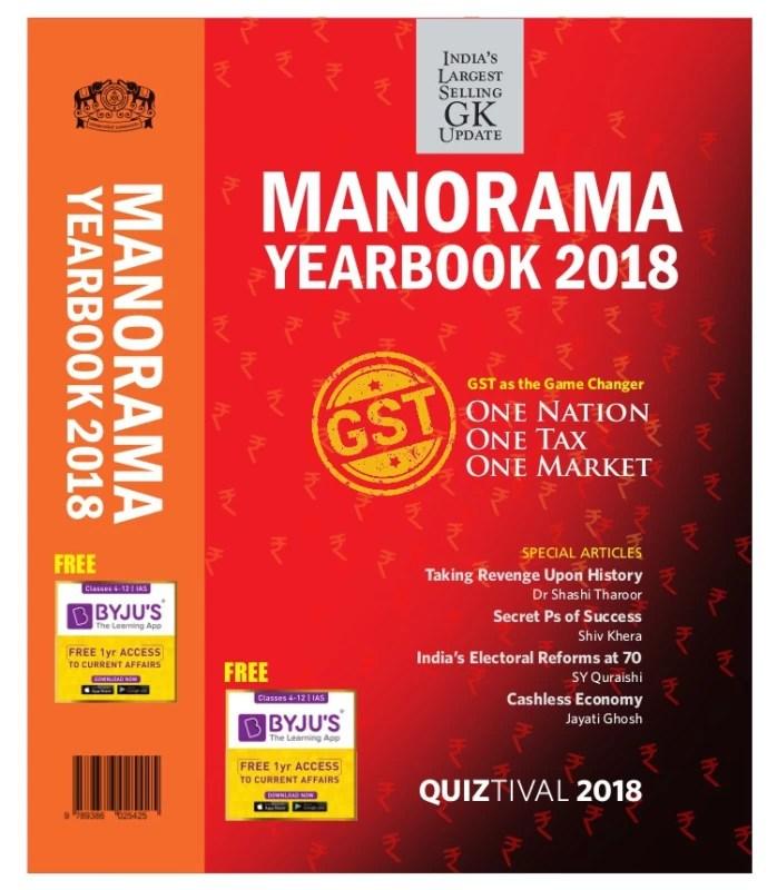 Manorama Yearbook 2018(English, Paperback, Manorama)