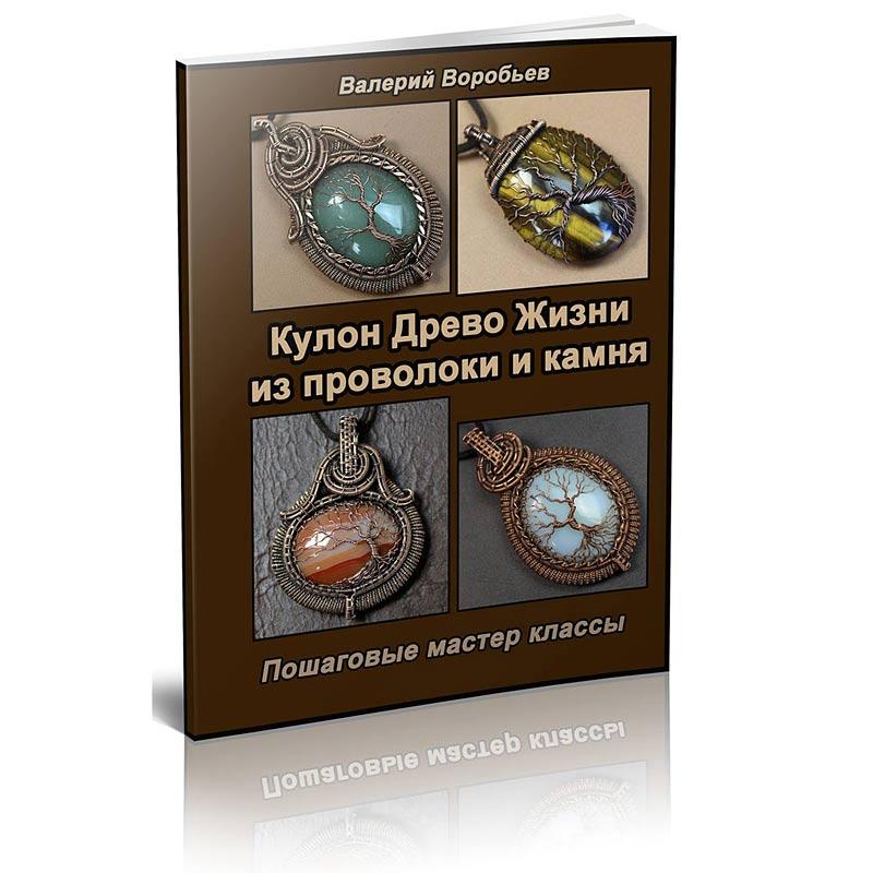 Дерево из проволоки. Книга PDF с мастер классами.