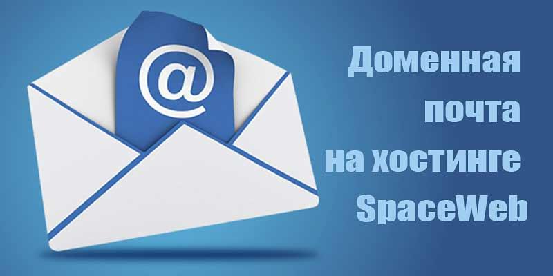 Доменная почта