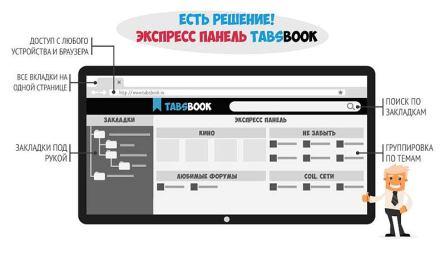 Расширение Google Chrome Tabsbook