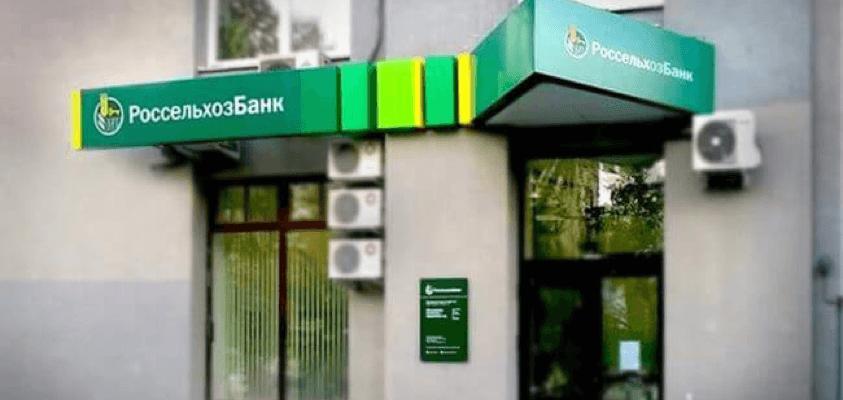 Rosselhozbank - Ипотека РоссельхозБанк - программы, расчеты, отзывы о кредиторе