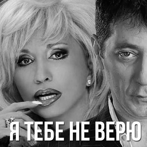 Григорий Лепс и Ирина Аллегрова - Я тебе не верю (4 в 1)