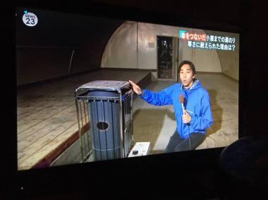 pemanas listrik yang coba dihidupkan oleh Yamato Kun untuk mengatasi udara dingin yang menempa tubuh kecilnya