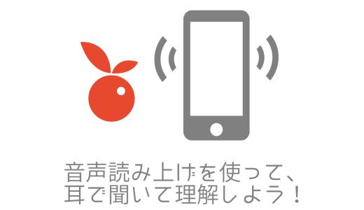 iPadの音声読み上げ機能の使い方と設定(選択読み上げ)