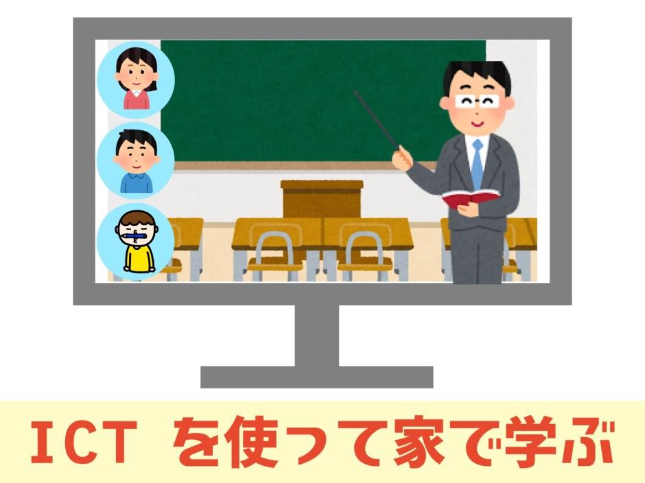 ICTを使って家で学ぶ