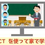 ICTを使って家で学ぶという選択