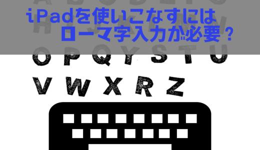 iPadを使いこなすにはローマ字入力が必要?