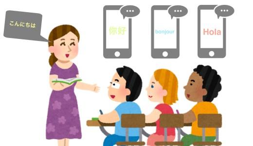 日本語を母国語としない子どもたちの学びにタブレットが役立つ