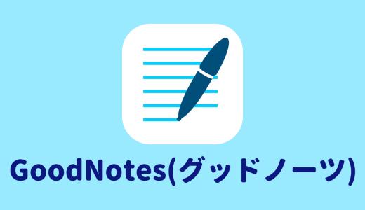 おすすめノートアプリ