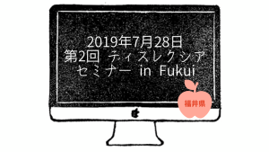 2019年7月28日第二回ディスレクシアセミナー in Fukui