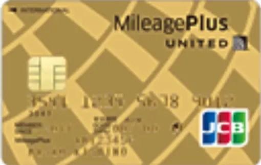 マイレージブラスJCBゴールドカード