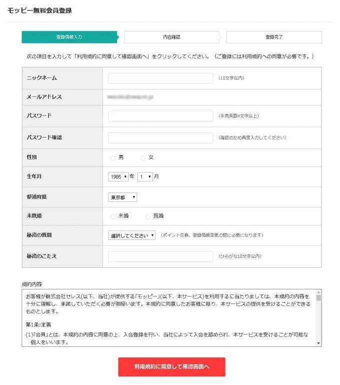 モッピー無料会員登録入力フォーム画面