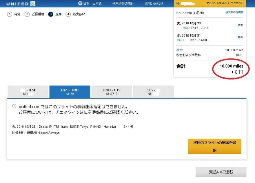 ユナイテッド航空特典航空券を発券する画面