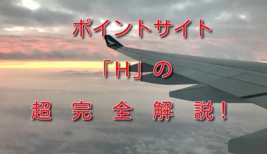 【ハピタス超完全解説】マイルの貯め方~ポイント移行(ANA・JAL対応)