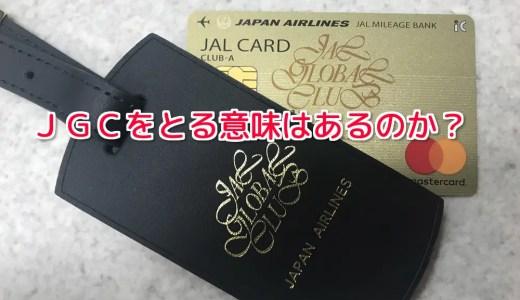 JALの上級会員「JGC」はマイル修行してまで取る価値・必要があるのか?