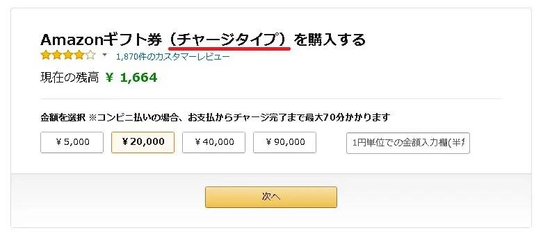 Amazonギフト券チャージタイプの購入画面