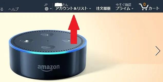 Amazonトップページ上部の画像