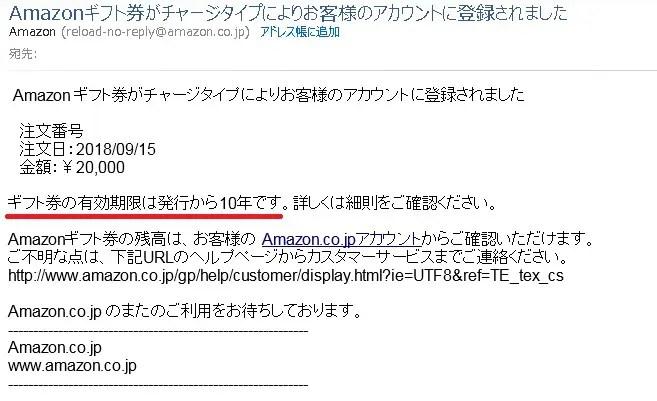 Amazonギフトカード購入後アカウントに登録された旨の連絡メール