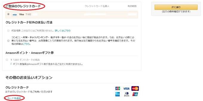 Amazonギフトカード支払方法選択画面