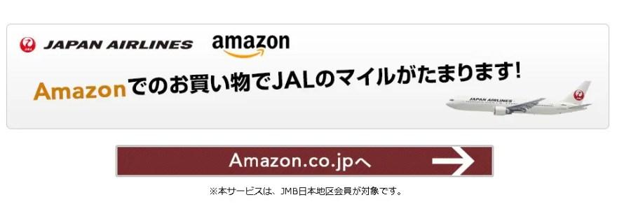 JALマイレージモールからAmazonのサイトに飛ぶ画面