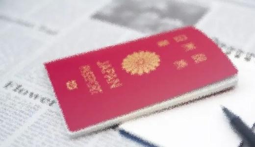 知ってた?パスポートの余白がなくなったら一度だけページを増やせます!