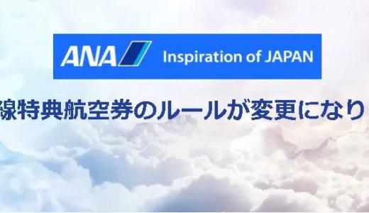 ANA【国内線】特典航空券ルールと使い方まとめ|予約・発券・変更・キャンセル
