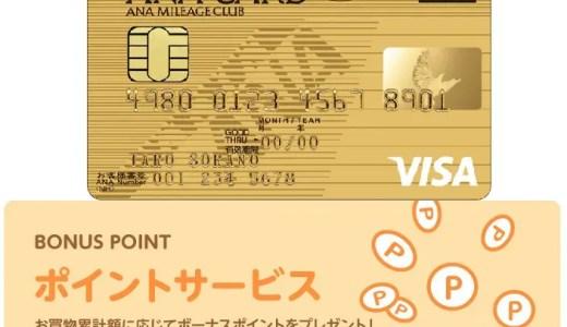 ANA「VISA」ゴールドカードの「V3」ステージ達成できるのか? クレカ決済額はこまめに確認が必要ですね。
