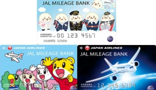 子供用JALマイレージバンクカード(JMBカード)の発行は12歳まで!「飛行機」「しろたん」「しまじろう」