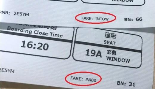 UAマイルを使ったANA特典航空券でフライトマイルが加算される?「INTOW」と「PA00」の不思議