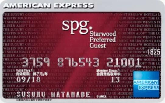 SPGアメリカンエキスプレスカードのデザイン