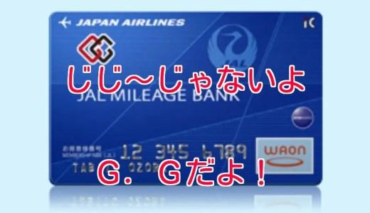 55歳以上の【JALシニアマイラー】「JMB G.G WAON」入会でマイル期限を延長!