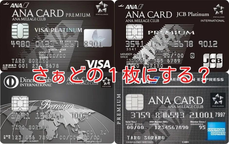 ANAカードプレミアム4種類