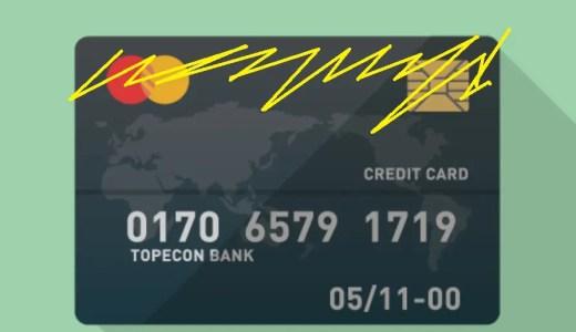 クレジットカード『磁気不良みたいで・・・』は魔法の言葉かもしれない。